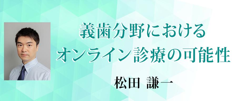 松田先生による「義歯分野におけるオンライン診療の可能性」