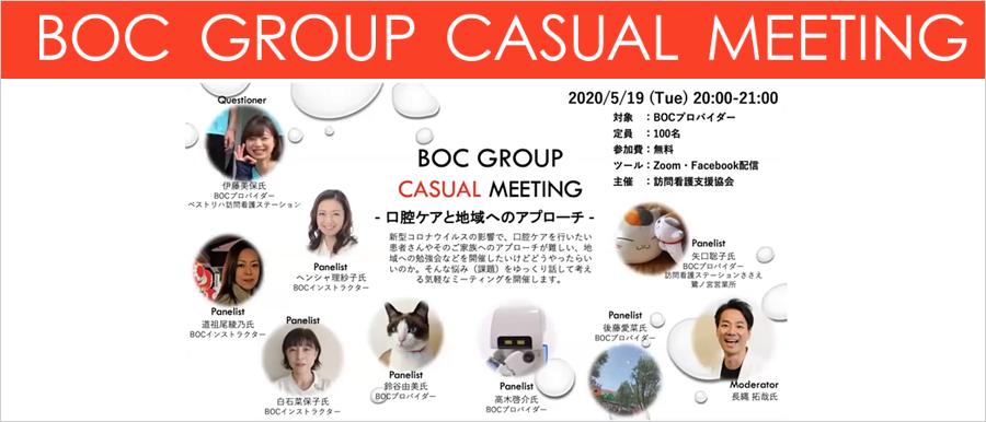 訪問看護支援協会 BOC グループミーティング