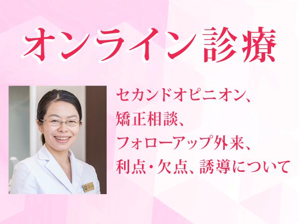 尾崎先生による「オンライン診療(実例、利点と欠点、誘導について)」