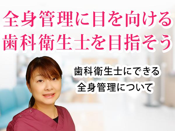 衛生士コラム「全身管理に目を向ける歯科衛生士を目指そう」