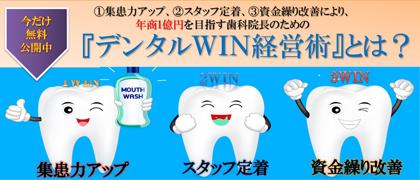 年商1億円を目指す歯科院長のための「デンタルWIN経営術」とは?