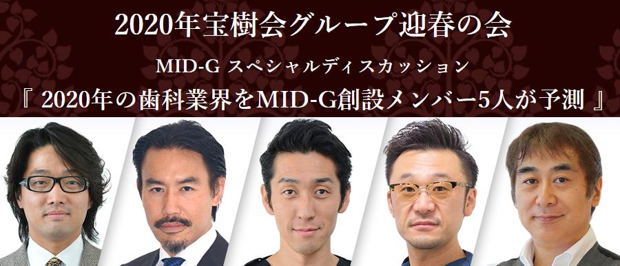 2020年宝樹会グループ迎春の会 記念講演 MID-G スペシャルディスカッション