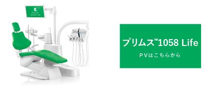 カボデンタルシステムズジャパン 新製品プリムス1058 Lifeのご案内