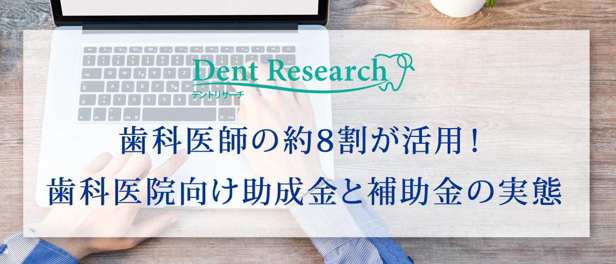 歯科医師が活用した経験のある助成金と補助金は?
