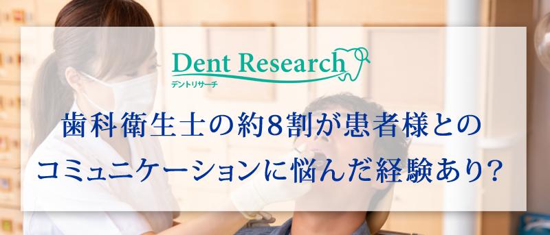 歯科衛生士の約8割が患者様とのコミュニケーションに悩んだ経験あり?