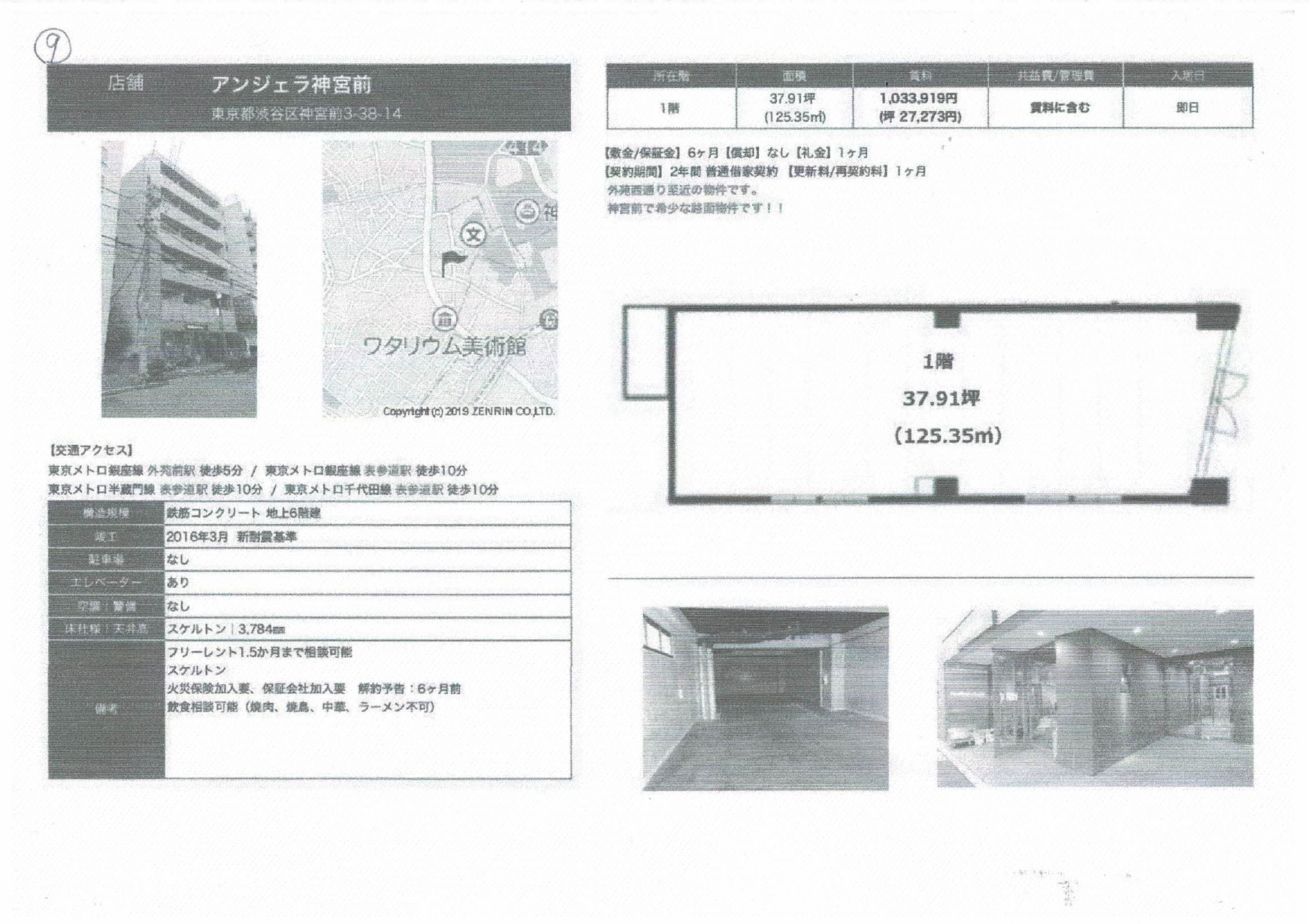 渋谷区神宮前の好物件!多数路線でのアクセス可能!2016年竣工!