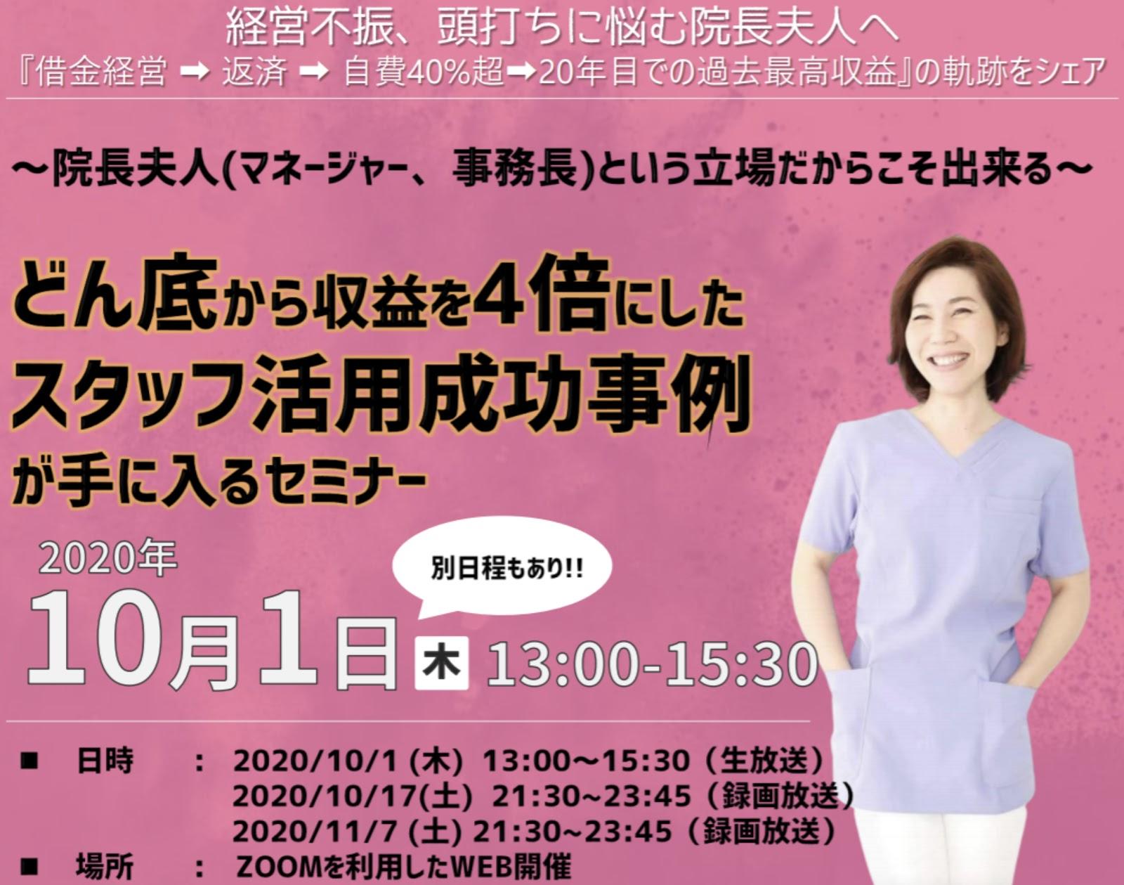 歯科×管理栄養士 WEBセミナー イベントレポート