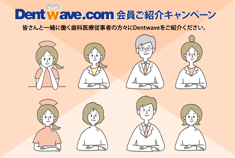 dentwave会員ご紹介キャンペーン
