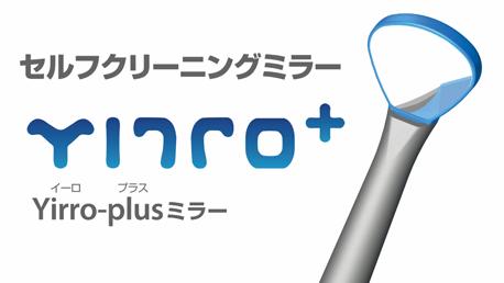 Yirro-plusミラー(イーロプラスミラー)