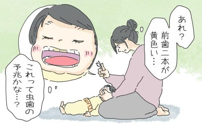 あれ?前歯2本が黄色い…虫歯? 歯科医に相談してみると…【体験談】