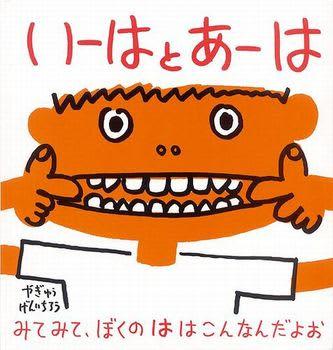 【今週の今日の1冊】歯と口の健康週間に向けて読みたい本② 「歯の本」人気ランキング発表!!