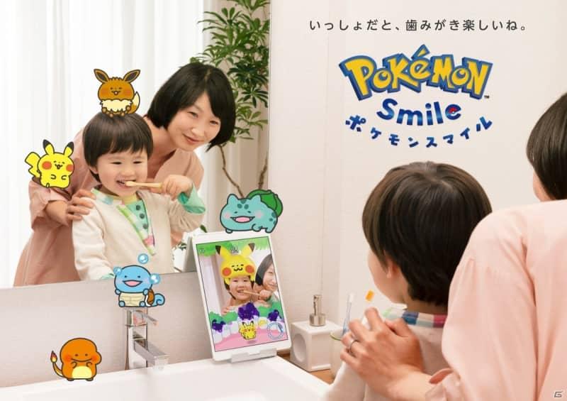 歯磨きをポケモンと楽しく習慣化できるスマートフォンゲーム「ポケモンスマイル」が配信!