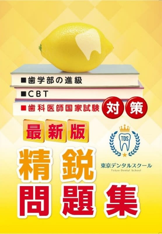 2020年7月8日 「歯科医師国家試験対策 最新版精鋭問題集」 「第71回獣医師国家試験過去問題集」同時発売