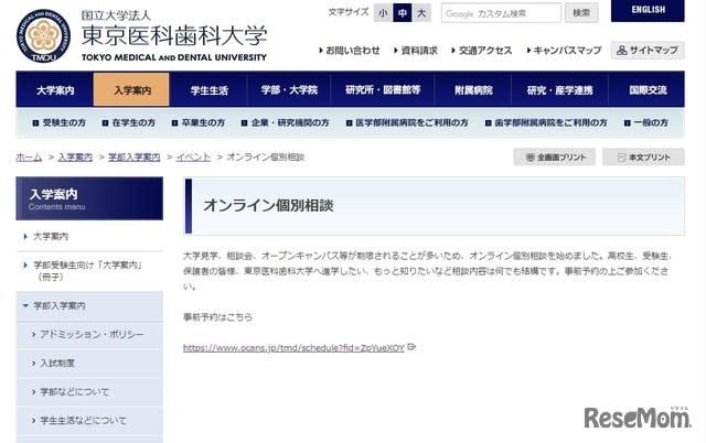 【大学受験2021】東京医科歯科大など、医学部がオンラインで個別相談