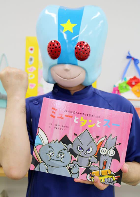 「シカイダーマン」絵本で活躍 歯磨き呼び掛け自費出版 一関・大東の歯科医師