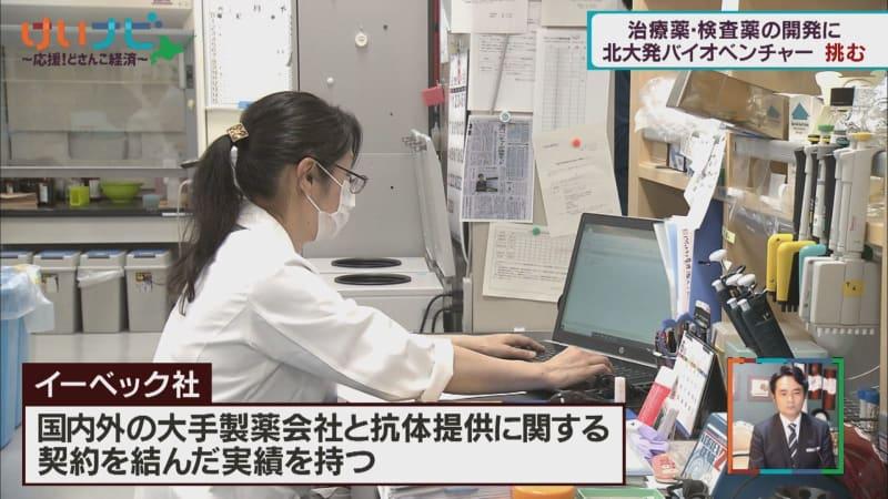 医療現場を守れ!北海道企業のスゴ技生きる! けいナビ