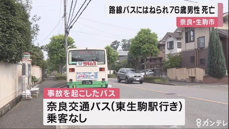 歯科医師の男性が路線バスにはねられ死亡 運転手は現行犯逮捕