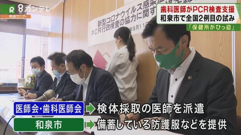 「保健所の負担を減らしたい」大阪府のPCR検査体制を和泉市や医師会・歯科医師会が支援