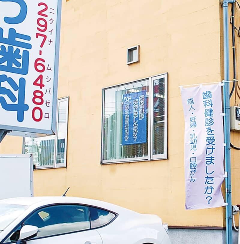 「受診控え」にご注意 歯科医師会が啓発のぼり 厚木市・愛川町・清川村