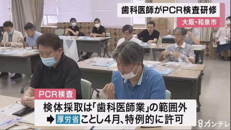 歯科医師が行うPCR検査の研修開かれる 大阪・和泉市