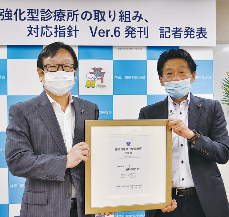 神奈川県歯科医師会 感染症対策診療所に認定証 横浜市旭区