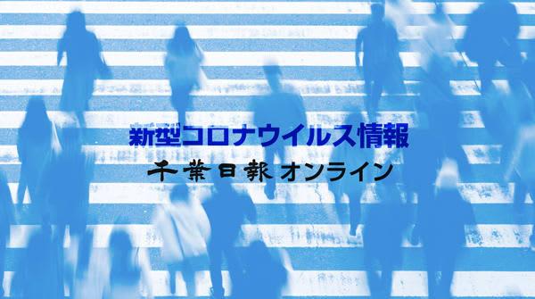 【新型コロナ詳報】千葉県内30人感染判明 千葉市の接待店ではクラスター 県立大原高校の教諭も