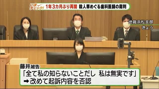 1年3カ月ぶり裁判再開 知人殺害の罪に問われた歯科医の男「私は無実です」と改めて否認 浜松市