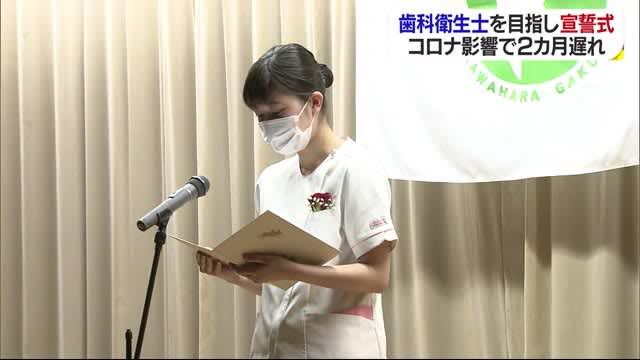 歯科衛生士の卵 専門学校生が宣誓式 現場実習へ決意【愛媛】