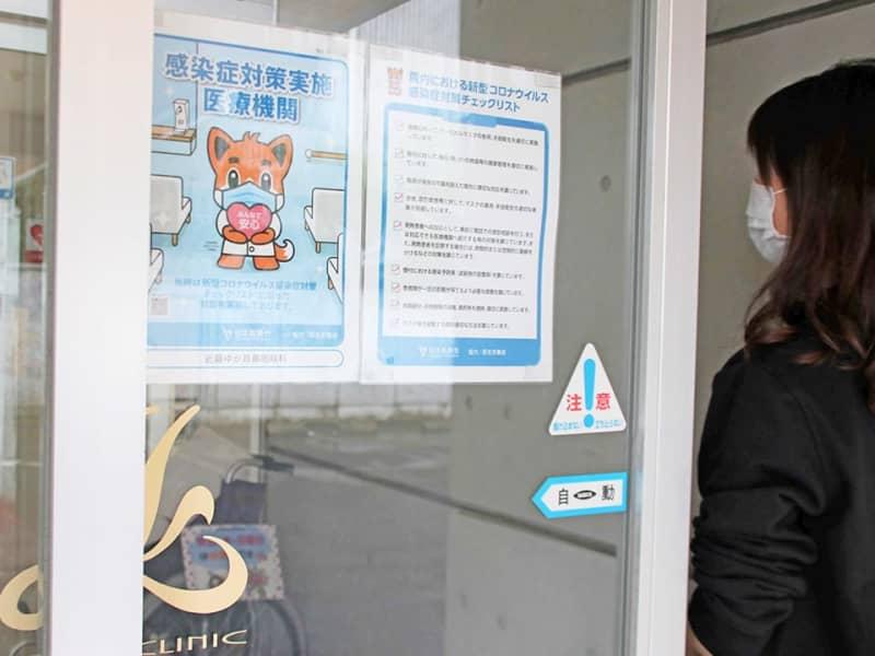 病院の感染対策見える化 外来患者数減「安心して来院を」