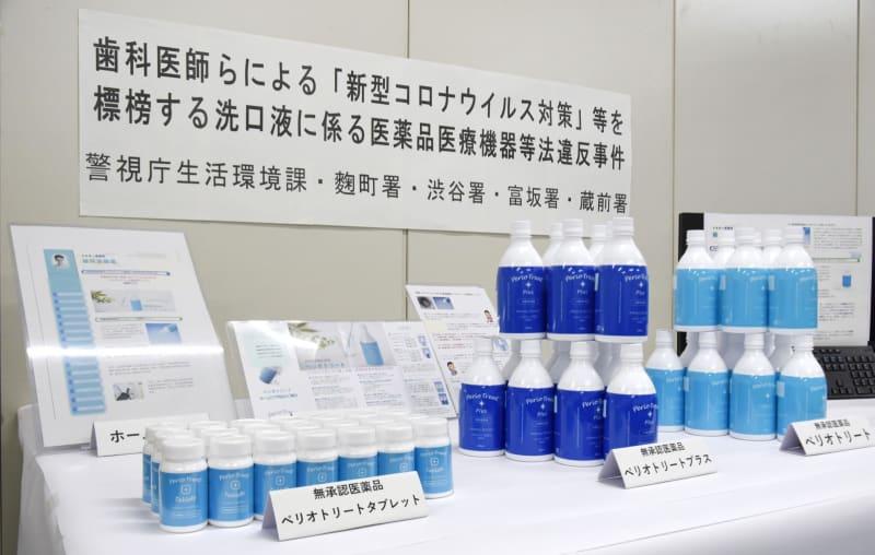 「コロナ殺菌」と販売疑いで逮捕 洗口液、歯科医師ら4人