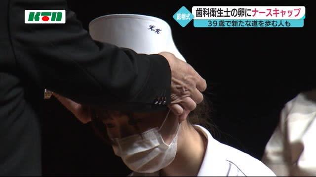 戴帽式「患者さんに寄り添える歯科衛生士に」19~39歳までの30人【長崎市】
