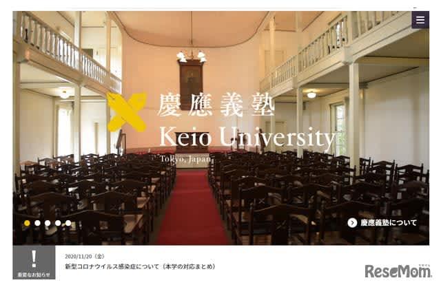 慶應義塾と東京歯科大学が歯学部統合と法人合併…2023年4月目途