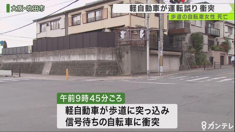 大阪府吹田市 軽自動車が歩道に突っ込み自転車の女性死亡