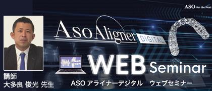 ASOアライナーデジタルウェブセミナー