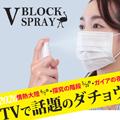 ダチョウ抗体配合 抗菌・除菌スプレー「V BLOCK SPRAY」(ブイ・ブロック・スプレー)