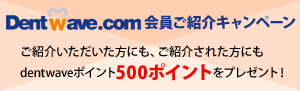 Dentwave.com 会員ご紹介キャンペーン