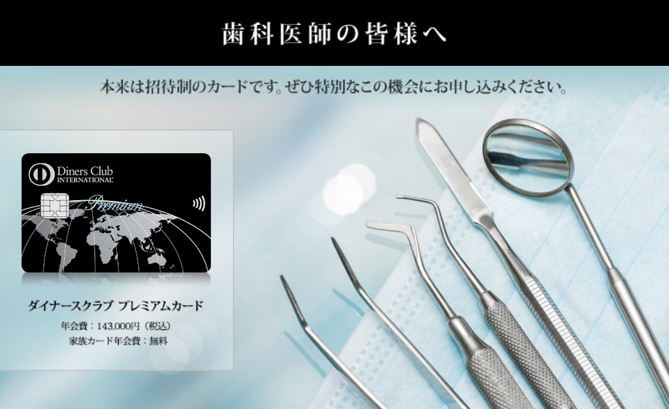 歯科医師の皆様へ ダイナースクラブ プレミアムカード限定サービスのご紹介です