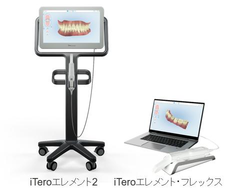 【プレスリリース】アライン・テクノロジー社 iTeroエレメント2 と iTeroエレメント・フレックス口腔内スキャナーが複数のプロダクト賞を受賞