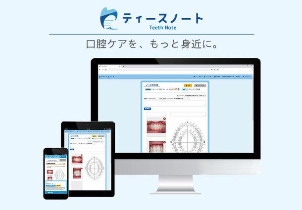 【プレスリリース】ナレッジフロー、患者の利用登録不要で使える 歯科医院向け診療情報共有サービス「ティースノート」を 無料公開!