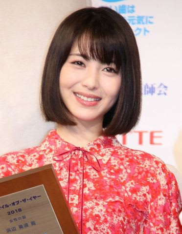 浜辺美波:桐谷健太と「ベストスマイル・オブ・ザ・イヤー」受賞