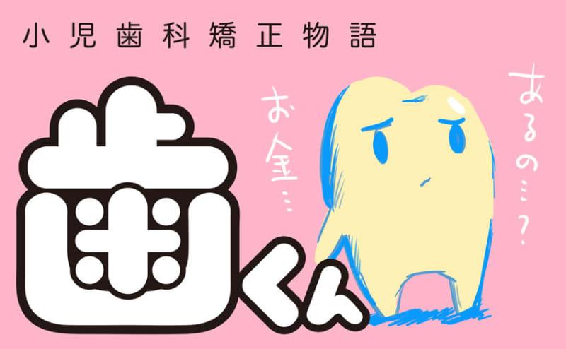 息子の歯科矯正費40万円。漫画家・西島大介はどう工面した?