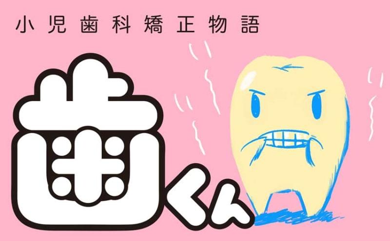 漫画家って歯並び気にして描くの?『歯くん 小児歯科矯正物語』