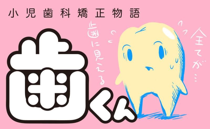 【漫画】息子の歯科矯正を考えてたら、人の歯ばかり見るように