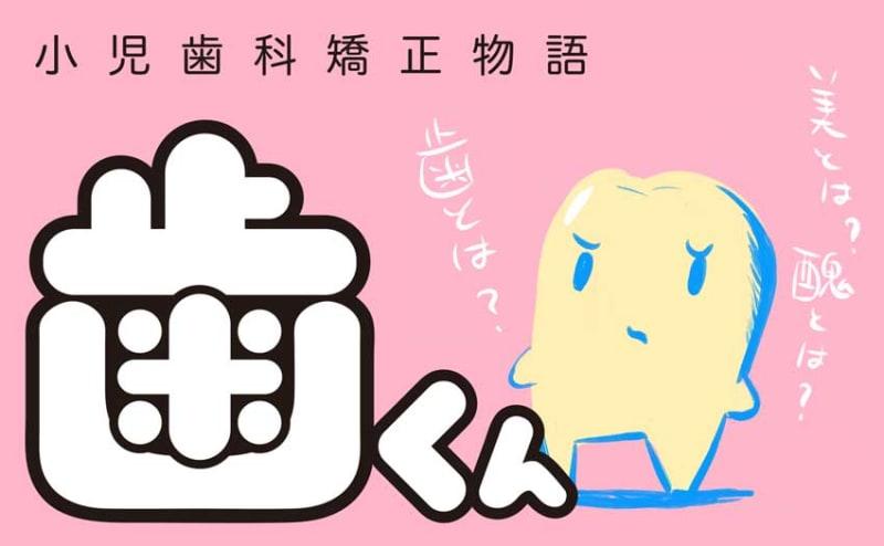 漫画『歯くん 小児歯科矯正物語』。西島大介が歯から「美」を考える