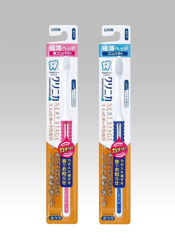 【プレスリリース】『クリニカアドバンテージNEXT STAGE ハブラシ』新発売  日本初(※1)、ブラッシング時の力の入れすぎを 「カチッ」と音でお知らせ