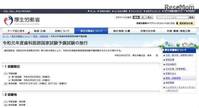 令和元年度の歯科医師国家試験予備試験、学説6/28・9/12、実地12/12-13