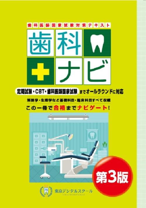 「歯科医師国家試験対策テキスト 歯科ナビ第3版」7月15日発売