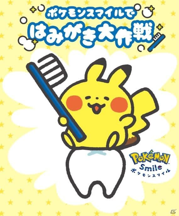 小学1年生を対象とした歯磨きの啓発活動「ポケモンスマイルではみがき大作戦」が福岡市で実施決定!
