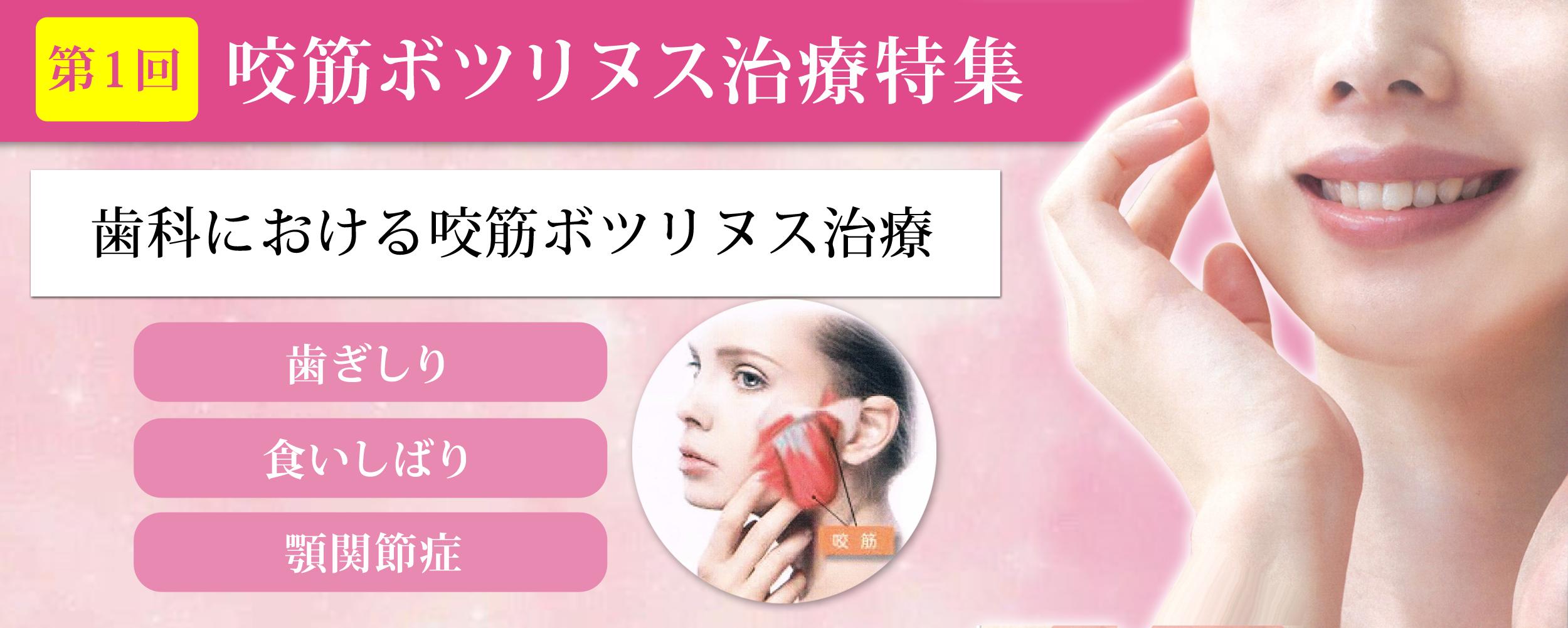 【ボツリヌス治療特集】歯科における咬筋ボツリヌス治療(第1回/全3回)