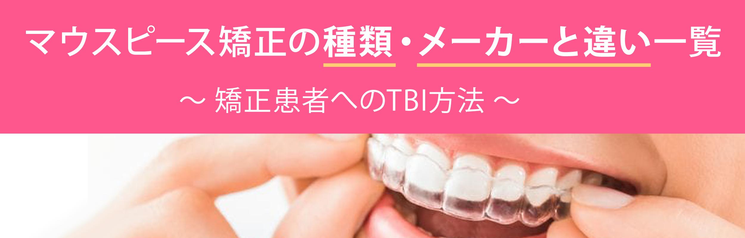 歯科衛生士コラム マウスピース矯正の種類・メーカーと違い一覧。矯正患者へのTBI方法